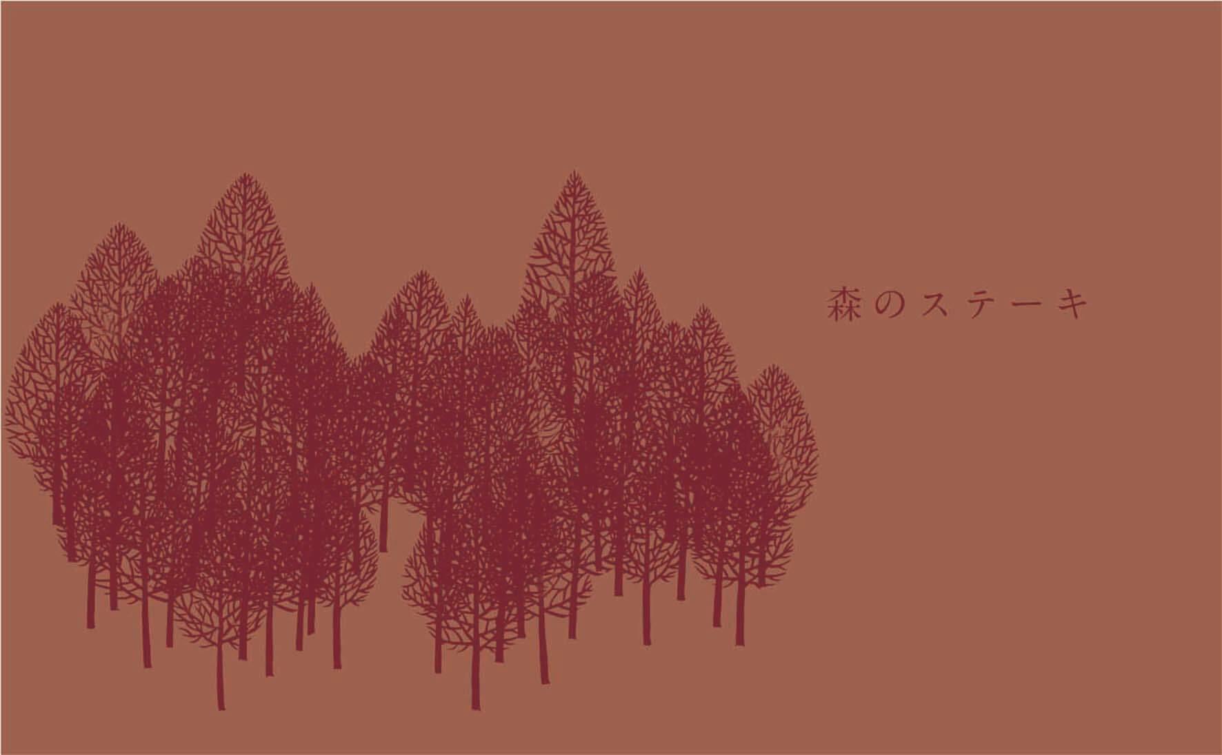 森のレバ刺