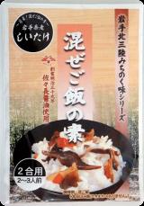 しいたけ混ぜご飯の素-min