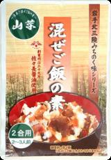 山菜混ぜご飯-min